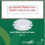 سياسة مصفوفة الصلاحيات بين  مجلس الإدارة والإدارة التنفيذية