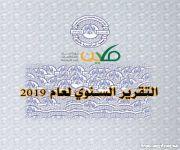 التقرير السنوي لعام 2019