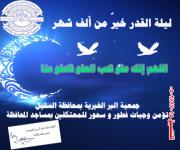 تأمين إفطار و سحور المعتكفين بمساجد المحافظة