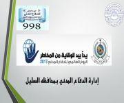 الجمعية تشارك في فعاليات اليوم العالمي للدفاع المدني