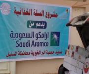 توزيع سللال غذائية رمضانية بدعم من ارامكو السعودية