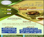 مشروع إفطار الصائمين رمضان 1438هــ