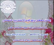 الخميس 15 /1  اختبارات متدربات المعهد النسائي