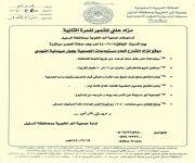 جمعية البر بالسليل تعلن عن مزاد بيع التمور السبت 18  صفر