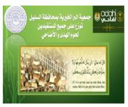 جمعية البر بالسليل توزع لحوم الأضاحي الدفعة الثانية