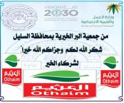 دعاء و شكر وعرفان  لأسواق عبدالله العثيم