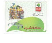جمعية البر الخيرية بمحافظة السليل توزيع بطاقات غذائية